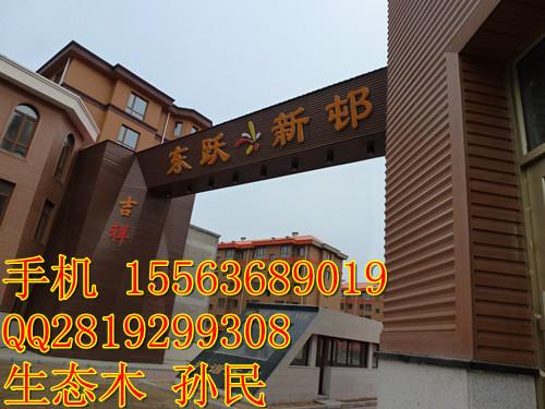 生态木墙板159小长城