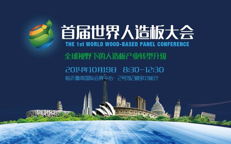 日在山东临沂鲁南国际会展中心举办