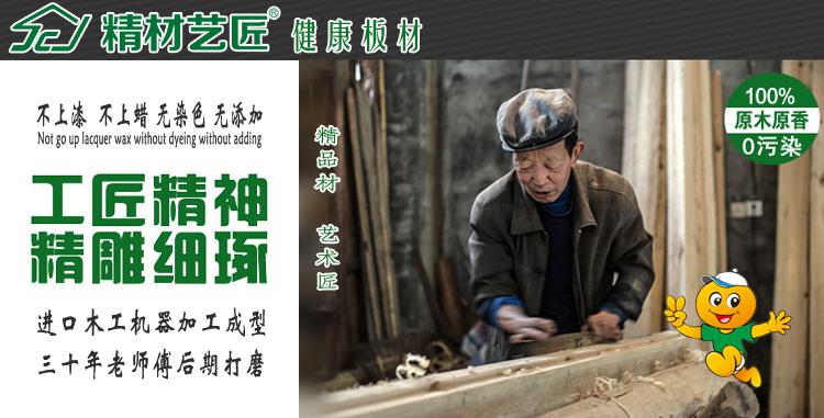 中国板材十大品牌 推崇工匠精神是寻求经典的重生