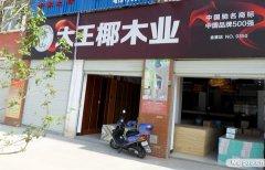 大王椰专卖店展示
